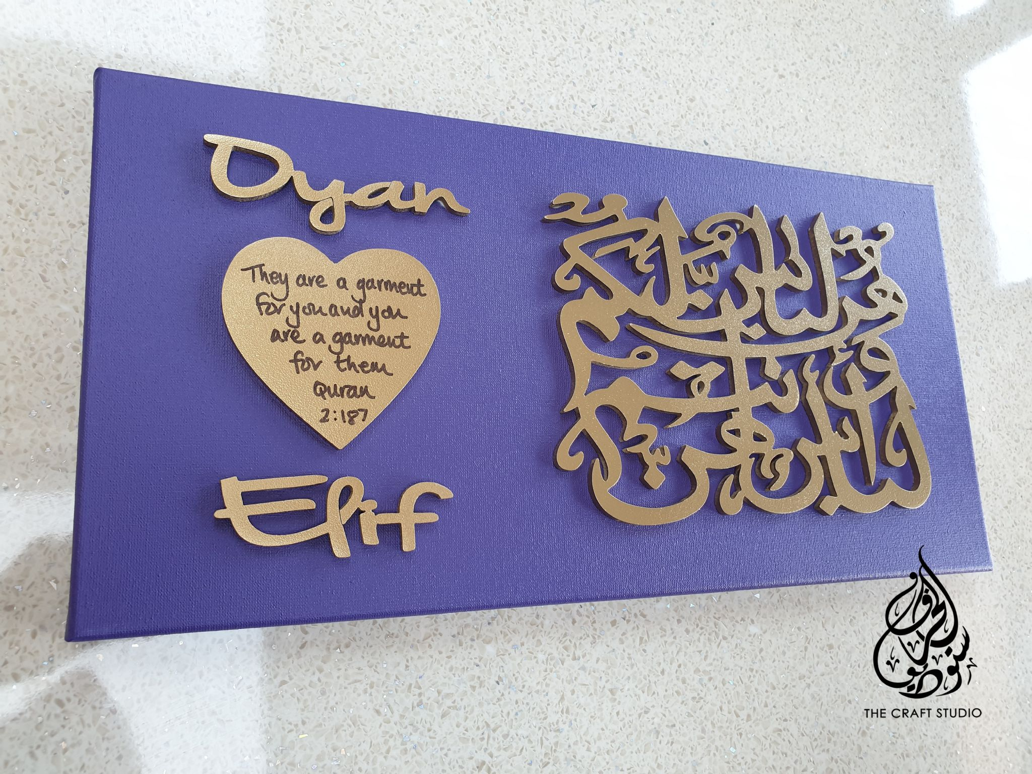 Personalised Islamic Canvas Surah Baqarah - They Are A Garment For You