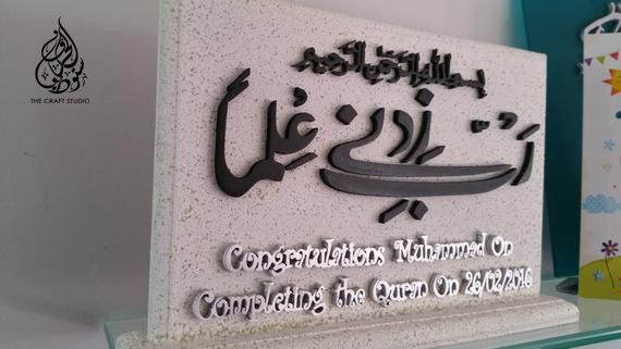 Quran Completion Congratulations Gift Plaque